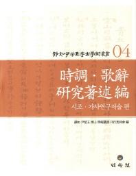 정여 윤영옥 박사 학술총서. 4: 시조 가사연구저술 편