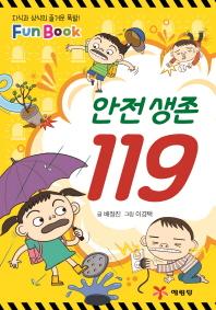 안전 생존 119