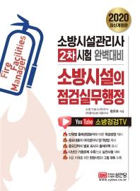 소방시설의 점검실무행정(소방시설관리사 2차)(2020)