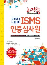 최적합 ISMS 인증심사원