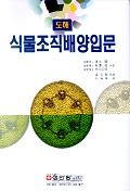 식물조직배양입문(도해)
