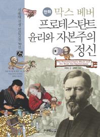 만화 막스베버 프로테스탄트 윤리와 자본주의 정신