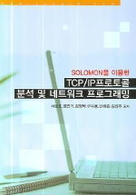 SOLOMON을 이용한 TCP IP 프로토콜 분석 및 네트워크 프로그래밍