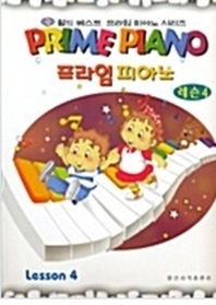 프라임 피아노(레슨 4)
