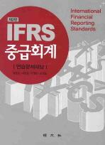 중급회계 연습문제해답(IFRS)
