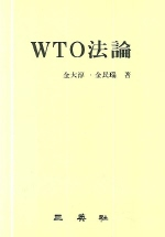 WTO 법론