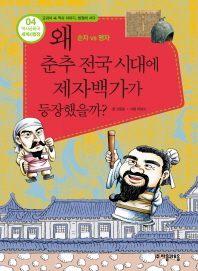 역사공화국 세계사법정. 4: 왜 춘추 전국 시대에 제자백가가 등장했을까