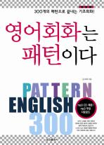 영어회화는 패턴이다