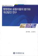 행정정보 공동이용의 평가와 개선방안 연구