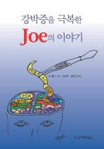 강박증을 극복한 JOE의 이야기