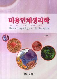 미용인체생리학