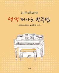 김준희 교수의 생생 피아노 반주법