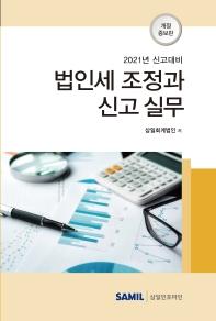 법인세 조정과 신고실무(2021년 신고대비)