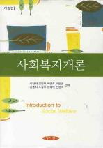사회 복지개론