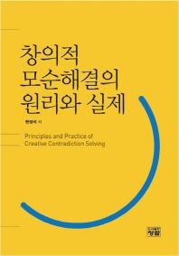 창의적 모순해결의 원리와 실제