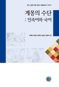 계몽의 수단: 민족어와 국어