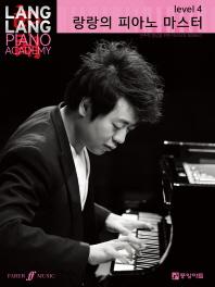 랑랑의 피아노 마스터. 4
