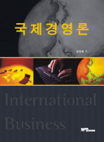 국제경영론