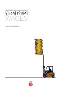임금에 대하여