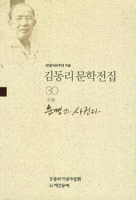 탄생 100주년 기념 김동리 문학전집. 30: 운명과 사귄다