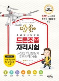 초경량비행장치 드론조종 자격시험(2021)