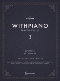 위드피아노(With Piano). 3: 중급편