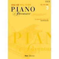 성인을 위한 피아노 어드벤처. 3