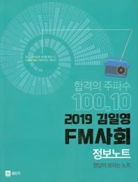 김일영 FM사회 정보노트(2019)