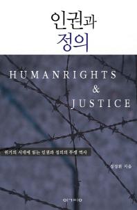 인권과 정의