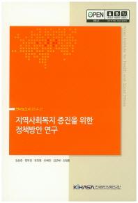 지역사회복지 증진을 위한 정책방안 연구