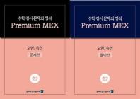 수학 경시 문제의 정석 Premium MEX 초2 도형/측정 문제편+풀이편 세트