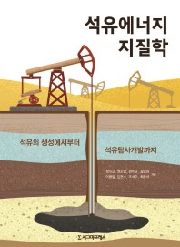 석유에너지 지질학