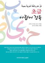 초급 아랍어 강독