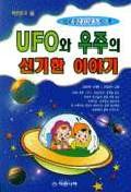 UFO와 우주의 신기한이야기