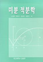미분 적분학