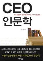CEO 인문학