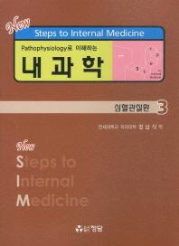 Pathophysiology로 이해하는 내과학. 3: 심혈관질환