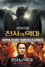 천사와 악마. 1