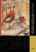 중국문학 오천년(그림으로 읽는)