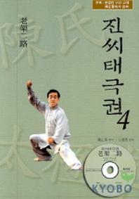 진씨태극권 4(노가이로)(CD-ROM1장포함)