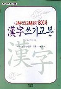 한자쓰기교본(1800자)
