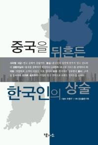 중국을 뒤흔든 한국인의 상술