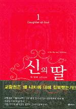 신의 딸 1