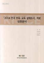 2004 전국보육 교육실태조사 자료 심층분석