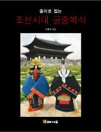 종이로 접는 조선시대 궁중복식