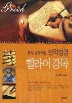 혼자공부하는 신약성경 헬라어강독