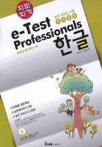 한글(E TEST PROFESSIONALS)(지피지기)(2008)