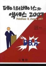 데이터베이스와 액세스 2007