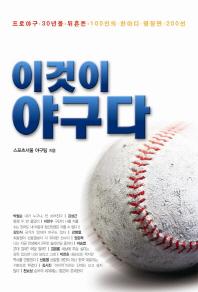 이것이 야구다