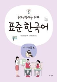 표준 한국어: 의사소통. 4
